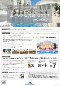 Hamanako_Campaign202010